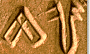 My name in the obviously linguistic Indus script